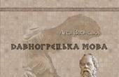 Леся Звонська: Давньогрецька мова. Підручник для філософів