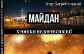 Ігор Загребельний: Майдан. Хроніки недореволюції