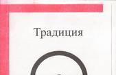 Традиция и традиционализм: Материалы Круглого стола